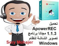 تحميل ApowerREC 1.1.3 مجانا برنامج تصوير الشاشة لنظام Windows