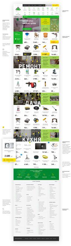 концепция дизайна сайта торговой сети