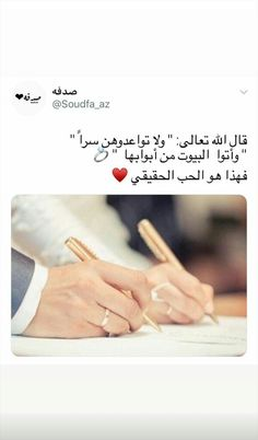 Beautiful Arabic Words, Islamic Love Quotes, Arabic Quotes, Quotes For Book Lovers, Life Quotes, Asian Bridal Dresses, Makeup Ads, Ring Holder Wedding, Motivational Phrases
