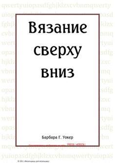 """БАРБАРА Г.УОКЕР """"ВЯЗАНИЕ СВЕРХУ ВНИЗ""""."""
