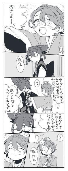 糖度5割増増な歌仙さんとお兄さんなさよちゃんで細川組 - とうろぐ-刀剣乱舞漫画ログ