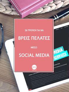26 τρόποι για να βρεις πελάτες μέσω social media Letter Board, Cards Against Humanity, Internet, Social Media, Lettering, Blog, Drawing Letters, Blogging, Social Networks