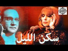 فيروز - سكن الليل / من ألحان الموسيقار محمد عبد الوهاب ( Fairuz ) - YouTube