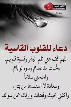 Asmaa Said's media content and analytics Islam Beliefs, Duaa Islam, Islam Hadith, Islam Religion, Islam Quran, Islamic Quotes Wallpaper, Islamic Love Quotes, Arabic Quotes, Merida