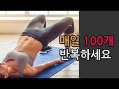 매일 100개 브릿지 업다운을 하면 생기는 놀라운 효과 - YouTube Total Body, Nice Body, Excercise, Body Care, Fat Burning, At Home Workouts, Burns, Fitness Motivation, Health Fitness