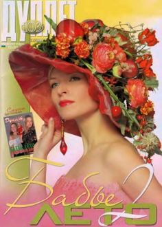 Duplet Magazine #103 - Crochet and Romanian Point Lace