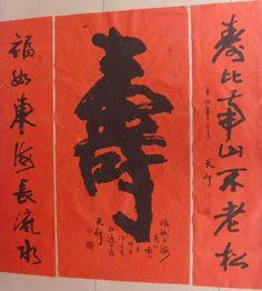 Longevity diagram. Classical Chinese #calligraphy - replica