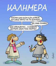 Funny Greek Quotes, Funny Quotes, Funny Memes, Hilarious, Jokes, Congratulations Greetings, Funny Cartoons, Good Morning Quotes, Comedy