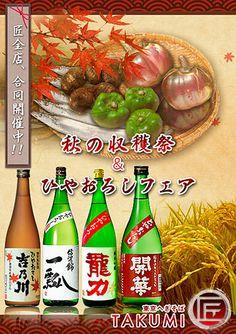 Poster of Fair -Tokyo hegisoba TAKUMI-