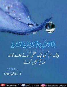 Urdu Quotes Islamic, Hadith Quotes, Islamic Teachings, Allah Quotes, Islamic Messages, Qoutes, Islam Hadith, Allah Islam, Islam Quran