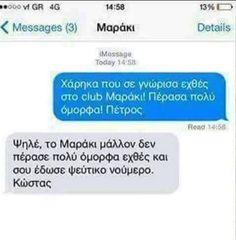 Funny Statuses, Funny Memes, Tolu, Funny Messages, Funny Stuff, Humor, Greek, Sayings, Humour