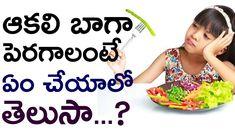 Do you know How to grow hunger ? | ఆకలి బాగా పెరగాలంటే ఏం చేయాలో తెలుసా....