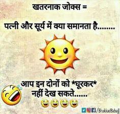 Hindi Jokes Collection, Funny Hindi Jokes For Whatsapp - BaBa Ki NagRi Funny Chutkule, New Funny Jokes, Funny Jokes In Hindi, Very Funny, Funny Quotes, 100 Jokes, Biology Jokes, Indian Meme, Jokes Images