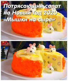 Очень простой рецепт приготовления салата из сыра, ветчины и яиц перепелки. New Years Appetizers, Snacks Für Party, Cool Inventions, Kitchen Witch, Cook At Home, Sauerkraut, Keto Diet Plan, Marzipan, No Cook Meals