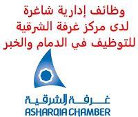 وظائف شاغرة في السعودية وظائف السعودية وظائف إدارية شاغرة لدى مركز غرفة ال In 2021 Chamber Cal