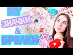 DIY TUMBLR Значки & Брелки 5 разных ИДЕЙ!!! Bubenitta - YouTube