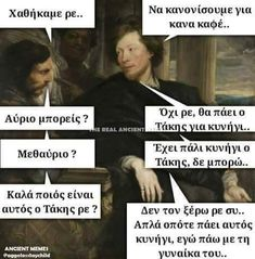 Mim laugh humor creation the artshit the Real Ancient Memes artist Funny Greek Quotes, Greek Memes, Ancient Memes, Beach Photography, Funny Photos, Comebacks, Funny Jokes, Wisdom, Palette