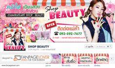 รับทำแฟนเพจ ออกแบบแฟนเพจ ราคาถูก ด้วยทีมงานมืออาชีพ www.fanpagelover.com Event Ticket, Beauty, Beleza, Cosmetology