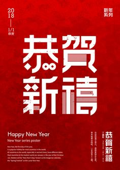 新年快乐字体海报 happy New Year on Behance Chinese Design, Asian Design, Korean Design, Graphic Design Posters, Graphic Design Illustration, New Year Typography, New Year Designs, New Years Poster, Poster Layout