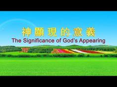 【全能神教】讚美詩歌《神顯現的意義》