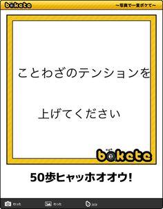 「50歩ヒャッホオオウ!」破壊力抜群の切り返し!(11選) | COROBUZZ