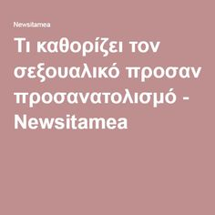Τι καθορίζει τον σεξουαλικό προσανατολισμό - Newsitamea