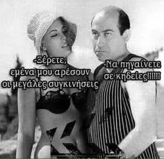 Stupid Funny Memes, Hilarious, Funny Shit, Funny Greek, Actor Studio, Comic Pictures, Try Not To Laugh, Greek Quotes, Movie Quotes
