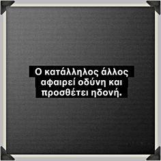 Wisdom Quotes, Life Quotes, Crazy Girls, Greek Quotes, Philosophy, Best Quotes, Texts, Poems, Lyrics