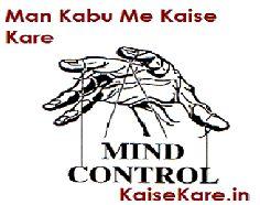 Man Kabu Me Kaise Kare – Man Shant Kaise Kare