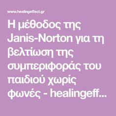 Η μέθοδος της Janis-Norton για τη βελτίωση της συμπεριφοράς του παιδιού χωρίς φωνές - healingeffect.gr
