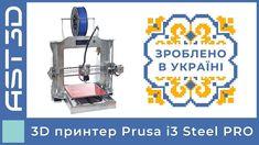 3D принтер AST3D Prusa i3 Steel PRO Украина Видео обзор, преимущества, возможности. От украинского производителя - Предприятия AST3D     #ast3d #ukraine #3dprinter #3dprint #3d #3dпринтер #3dпринтерукраина #купить3dпринтер #3дпринтер #3dпечать #3дпечать #3dукраина #принтер #печатьпластиком #3dnews #abs #pla  #cnc #чпу #оборудование #производитель #украина #prusa #prusai3 #anet
