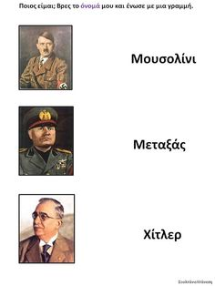 National Days, In Ancient Times, Greece, Kindergarten, Activities, Education, History, Kids, School