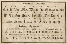 Хорватский алфавит (глаголица) + Московский алфавит (кириллица). 1596 г…