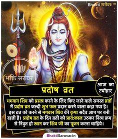 Vedic Mantras, Hindu Mantras, Shiv Puran, Cool Live Wallpapers, Wallpaper For Facebook, Hindu Rituals, Festival Image, Vastu Shastra, Hindu Festivals
