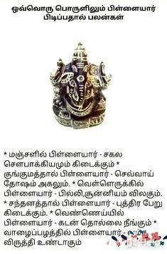 Vedic Mantras, Hindu Mantras, Tamil Astrology, Hanuman Ji Wallpapers, Alpona Design, Spiritual Stories, Ganesh Photo, Swami Vivekananda Quotes, Pooja Room Door Design