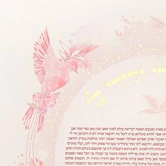 Leila- ketubah art by anat michaelis - shop fully customised and unique Ketubah Design. personalized for traditional / orthodox/ modern/ interfaith / reform ketubahs. by Leilabyanat - ענת מיכאליס Wedding Art, Wedding Vows, Rose, Painting, Design, Pink, Roses, Painting Art, Paintings