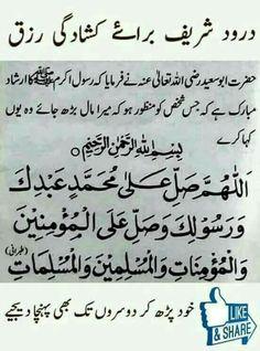 Drood e pak - Islam Hadith, Allah Islam, Islam Quran, Alhamdulillah, Quran Surah, Duaa Islam, Quran Quotes Inspirational, Quran Quotes Love, Islamic Love Quotes