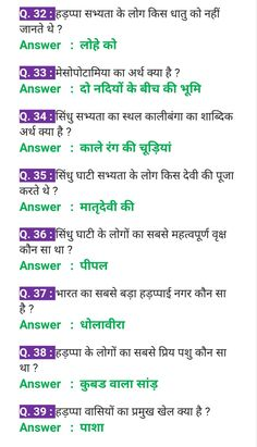Indian history gk in hindi. Gk-question जनरल नॉलेज हिन्दीIndian history gk in hindi. Gernal Knowledge, General Knowledge Facts, Knowledge Quotes, Gk Questions And Answers, This Or That Questions, Lincoln, Hindi Language Learning, Gk In Hindi, Learn Hindi