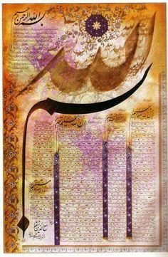 Arabic calligraphy #الخط_العربي