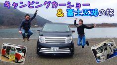 くるま旅 富士五湖&キャンピングカーショーへ車中泊♪