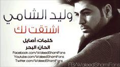 وليد الشامي اشتقت لك