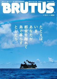 マガジンワールド   ブルータス - BRUTUS   715  立読み