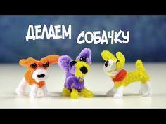 Синельная проволока - Собачка - YouTube