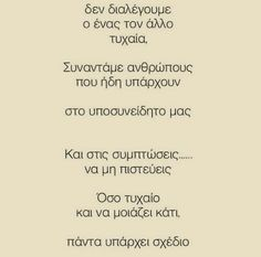 Amazing Quotes, Best Quotes, Love Quotes, Inspirational Quotes, Quotes Quotes, Cool Words, Wise Words, Greek Words, Quotes By Famous People