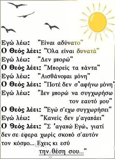 Greek Quotes, Wise Quotes, Words Quotes, Quotes To Live By, Inspirational Quotes, Big Words, Greek Words, Cool Words, Christus Pantokrator