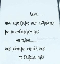 Greek Quotes, True Stories, Me Quotes, Psychology, My Photos, Poems, Inspirational Quotes, Thoughts, Photo And Video
