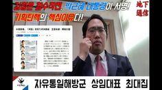 김정은 참수작전, 박근혜 대통령 서명,  이것이 기획탄핵의 핵심 요인 !