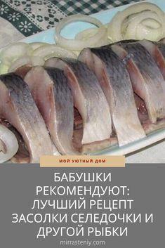 Fish Recipes, Seafood Recipes, New Recipes, Healthy Recipes, Ukrainian Recipes, Russian Recipes, Kitchen Recipes, Cooking Recipes, Tasty
