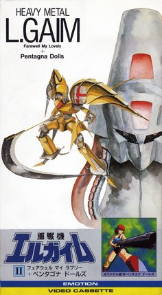 Super Robot, Nagano, Character Illustration, Gundam, Heavy Metal, Comic Art, Manga Anime, Otaku, Sunrise