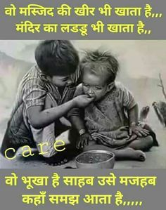 80 Best Social Images Hindi Quotes Deep Thoughts Amazing Pics